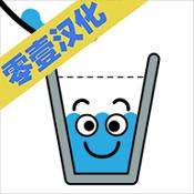 快乐玻璃杯 V1.0.9 汉化版