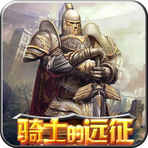 骑士的远征 V1.0 破解版