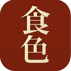 食色 V3.1.4 iOS版