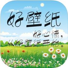 中国好壁纸 V1.0.2 iOS版
