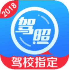 棋宝驾考2018 V2018.9 官方版