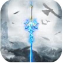 仙剑封神录 V1.0 ios版