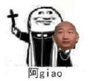 神父十字架阿华农沙雕表情包电脑版