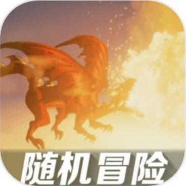 随机冒险 V1.0 安卓版
