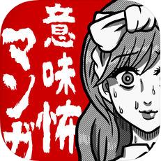 看懂了就很恐怖的漫画 V1.0.1 苹果版