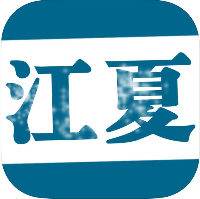 江夏TV V4.4.6 安卓版