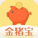 金猪宝 V1.0.0 安卓版
