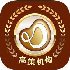 高策机构 V1.0 苹果版
