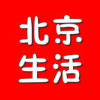 北京Beijing生活