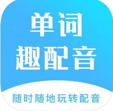 单词趣配音 V1.0 iOS版