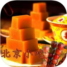 北京小吃食谱 V1.5 iOS版