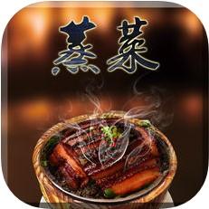 蒸菜技巧揭秘 V5.0 iOS版