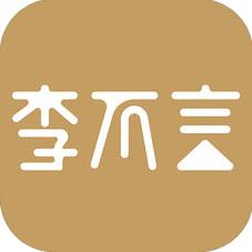 李不言 V1.0 苹果版