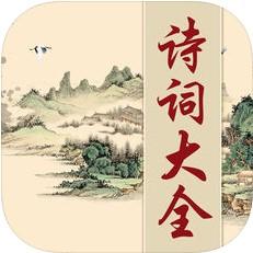 古诗词大全 V5.0 iOS版