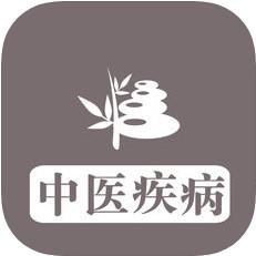 中医疾病大全 V2.0 iOS版