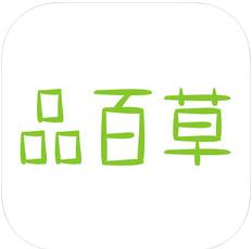 品百草 V1.1 苹果版