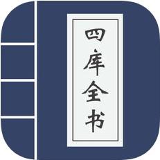 国学四库全书 V3.1 iOS版