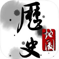 历史地图 V3.3.18 iOS版