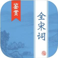全宋词 V2.0 iOS版