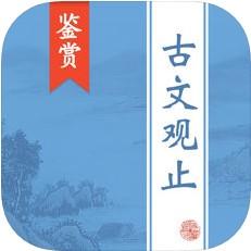 古文观止 V1.0 iOS版