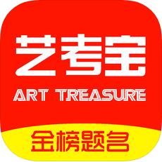 艺考宝 V1.0.8 苹果版