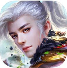 剑起苍岚 V1.0 ios版