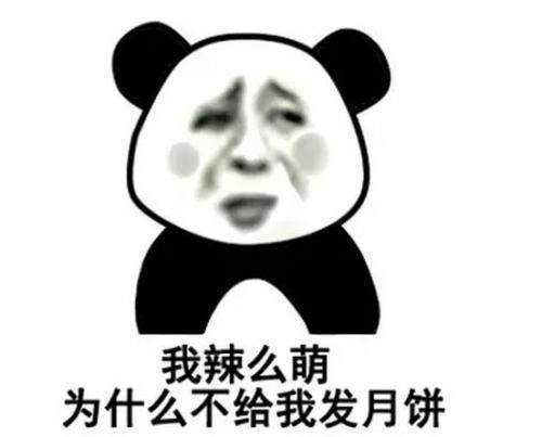 2018中秋节月饼表情包