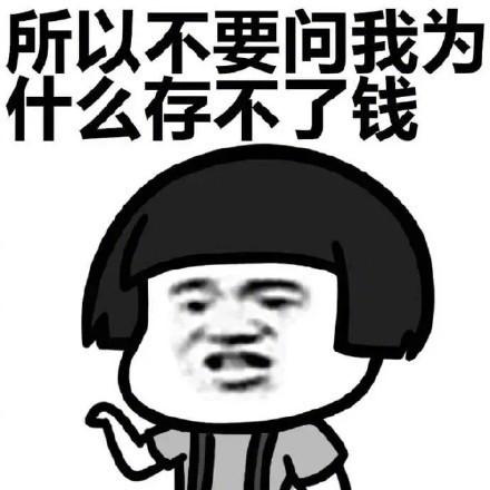 八月工资给中秋节系列表情包