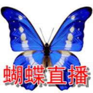 蝴蝶直播盒子 V1.0 破解版