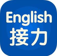 接力英语 V2.4.71 苹果版