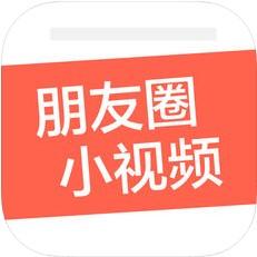 微视频神器 V1.8.2 iOS版