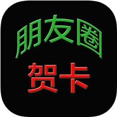 朋友圈贺卡 V1.1 iOS版