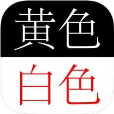 你是色盲吗 V3.2 iOS版