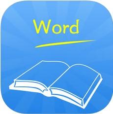 默默背单词 V1.0 iOS版