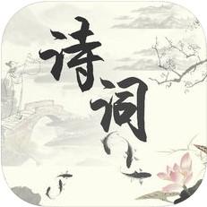 诗词专业版 V4.0 iOS版