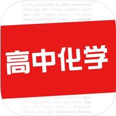 高中化学 V1.0 iOS版