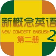 新概念英语第二册 V1.0 iOS版
