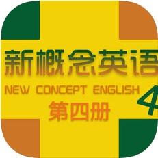 新概念英语第四册 V1.0 iOS版