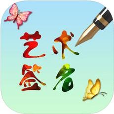 书法签名 V1.0 iOS版