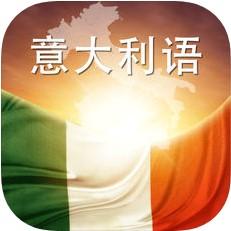 意大利语入门 V1.0 iOS版