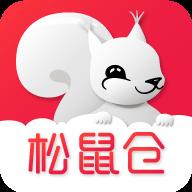 松鼠仓 V1.9.0 安卓版