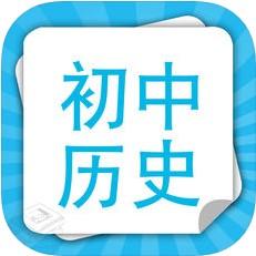 初中历史 V1.0 iOS版