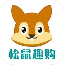 松鼠趣购 V2.0.8 安卓版