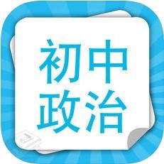 初中政治 V1.0 iOS版