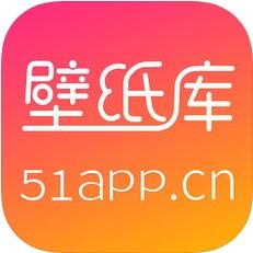 51壁纸库 V1.9.5 iOS版