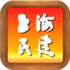 ÉϺ£Ãñ½¨ V1.1 iOS°æ