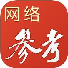 网络参考 V2.8 iOS版