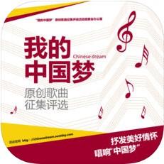 我的中国梦 V1.0.2 iOS版