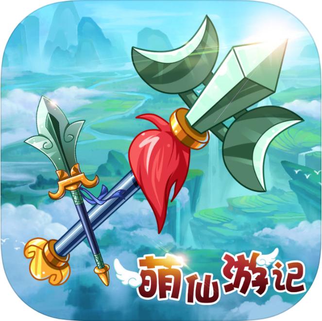 萌仙游记 V1.0 苹果版