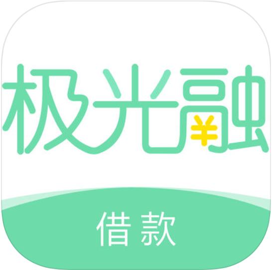 极光融 V3.0.3 苹果版